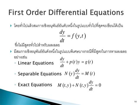 PPT - Review of Ordinary Differential Equations PowerPoint